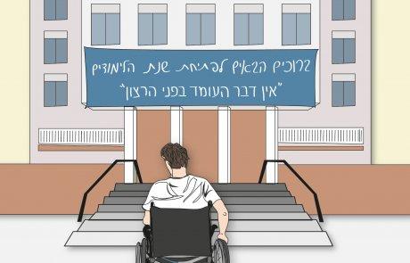 עיור אירוני | בעלי מוגבלויות מתבקשים ללכת