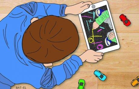 עיור אירוני | משחקי ילדות